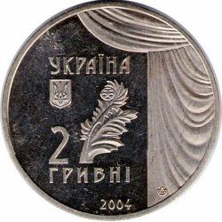 "Монета ""Мария Заньковецкая"""