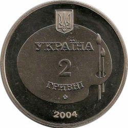 """Монета """"Михаил Дерегус"""""""