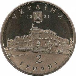 """Монета """"Михаил Максимович"""""""