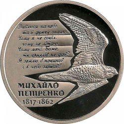 Монета Михаил Петренко