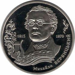 "Монета ""Михаил Вербицкий"""