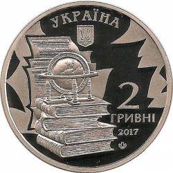 "Монета ""Николай Костомаров"""