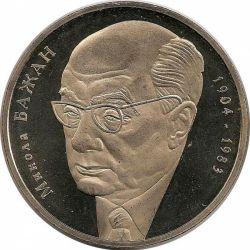 """Монета """"Николай Бажан"""""""