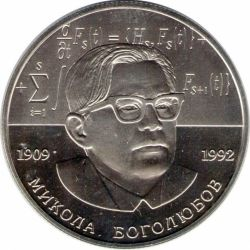 "Монета ""Николай Боголюбов"""