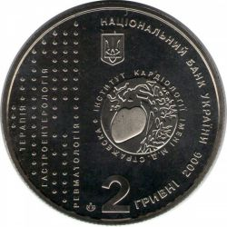 """Монета """"Николай Стражеско"""""""
