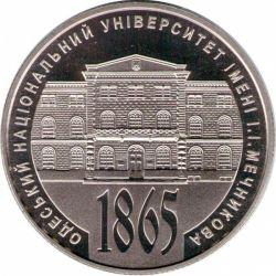 """Монета """"150 лет Одесскому национальному университету им. И.И. Мечникова"""""""