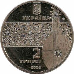 "Монета ""Остап Вересай"""