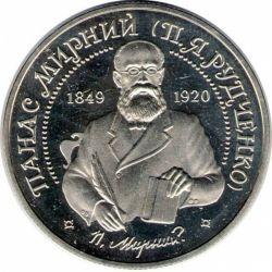 """Монета """"Панас Мирный"""""""