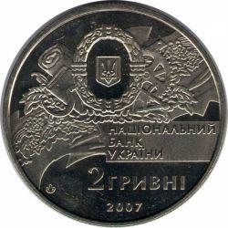 """Монета """"90-летие образования первого Правительства Украины"""""""