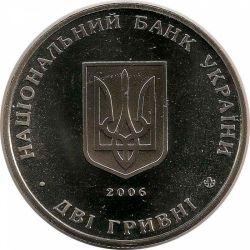 "Монета ""Сергей Остапенко"""