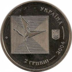 "Монета ""Серж Лифарь"""