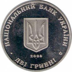 """Монета """"Сидор Голубович"""""""