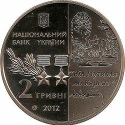 """Монета """"Сидор Ковпак"""""""
