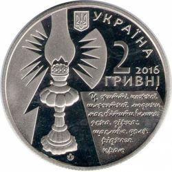 """Монета """"София Русова"""""""