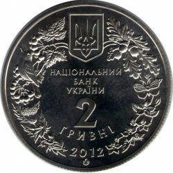 """Монета """"Стерлядь пресноводная"""""""