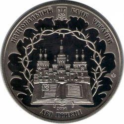 """Монета """"Василий Липковский"""""""