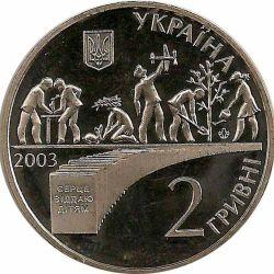 """Монета """"Василий Сухомлинский"""""""