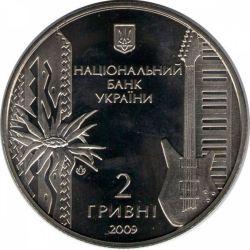 "Монета ""Владимир Ивасюк"""