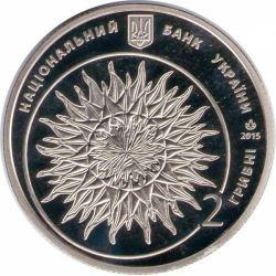 "Монета ""Яков Гнездовский"""