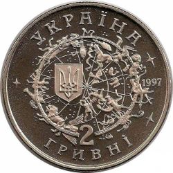 "Монета ""Юрий Кондратюк"""