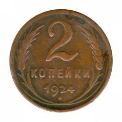 Монета 2 копейки 1924 года