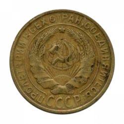 Монета 2 копейки 1929 года
