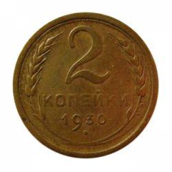 Монета 2 копейки 1930 года