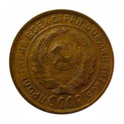 Монета 2 копейки 1932 года