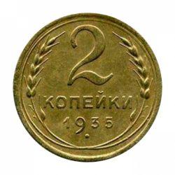Монета 2 копейки 1935 года
