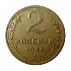 Монета 2 копейки 1941 года