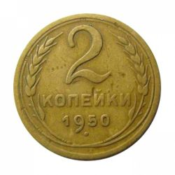 Монета 2 копейки 1950 года