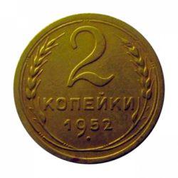 Монета 2 копейки 1952 года