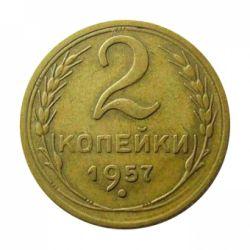 Монета 2 копейки 1957 года