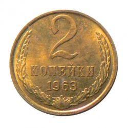 Монета 2 копейки 1963 года