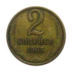 Монета 2 копейки 1965 года