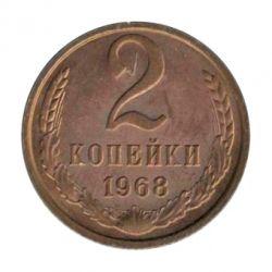 Монета 2 копейки 1968 года
