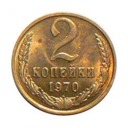 Монета 2 копейки 1970 года