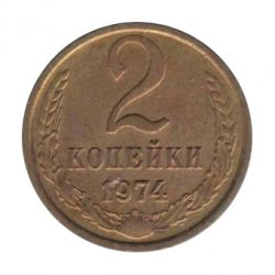 Монета 2 копейки 1974 года