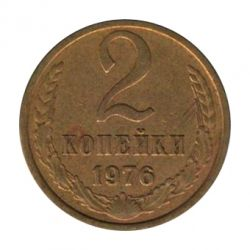 Монета 2 копейки 1976 года