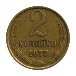 Монета 2 копейки 1977 года