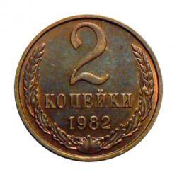 Монета 2 копейки 1982 года