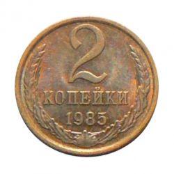 Монета 2 копейки 1985 года