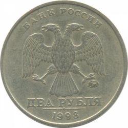 Монета 2 рубля 1998 года
