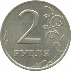 Монета 2 рубля 1999 года