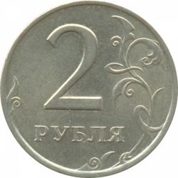 Монета 2 рубля 2008 года