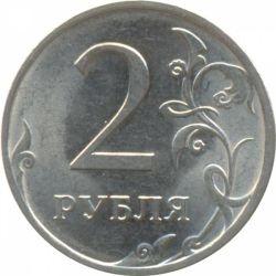 Сколько стоит 2 рубля 2011 года цена денежная единица турции в рублях