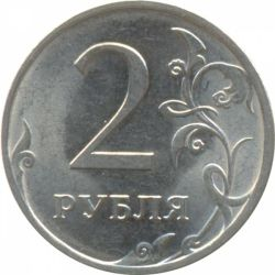 Монета 2 рубля 2011 года