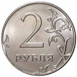 Монета 2 рубля 2016 года
