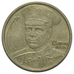 Монета 2 рубля 40 лет полета Гагарина