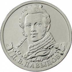 Монета 2 рубля Денис Давыдов
